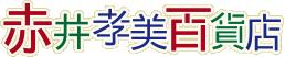 赤井孝美百貨店