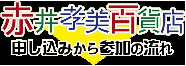 赤井孝美百貨店申込から参加の流れ