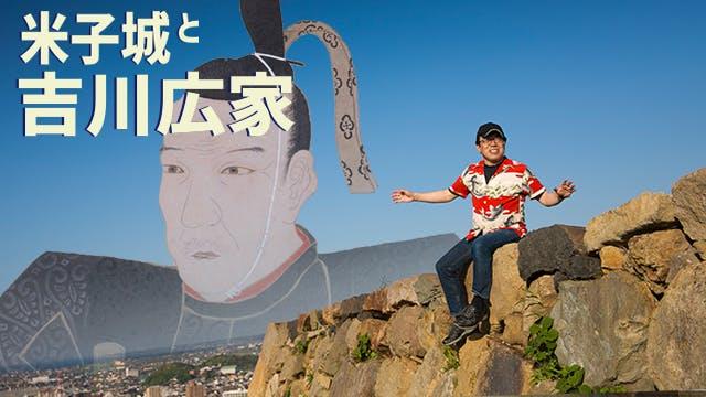 米子城と吉川広家
