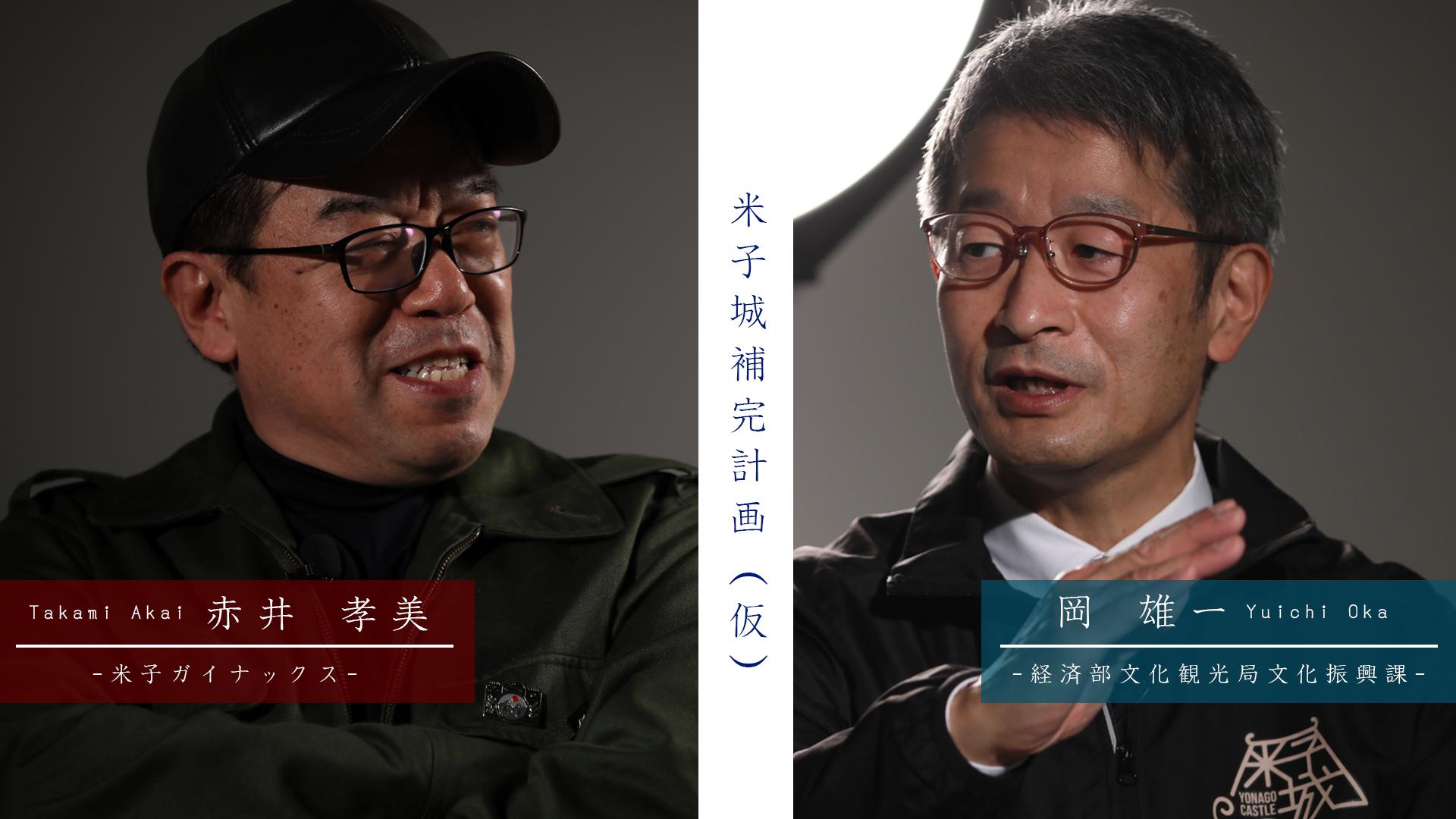 [対談vol.3]赤井孝美×岡雄一(米子市文化振興課)『米子城補完計画』